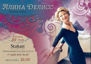 Алина Делисс даст сольный концерт в ресторане «Stakan».