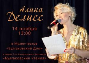 Писательница Алина Делисс принимает участие в фестивале «Булгаковские чтения»