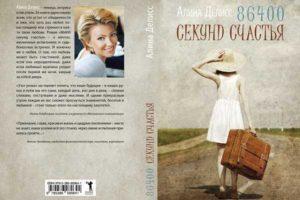 Роман Алины Делисс «86400 секунд счастья» появился в продаже в магазине «Москва»