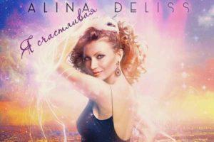 Алина Делисс презентует новый альбом «Любимый»