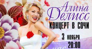 Концерт 3 ноября в Сочи!