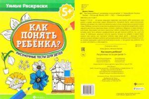 Детская книга Алины Делисс уже в продаже