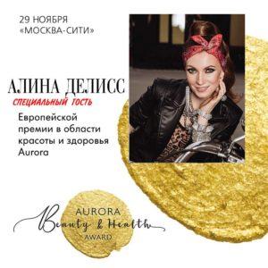 Уже 29 ноября случится самое громкое событие этой осени - Европейская премия красоты и здоровья Aurora
