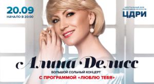 Алина Делисс. Люблю тебя - купить билеты на концерт в Москве. ➤ Центральный Дом работников искусств (ЦДРИ) 20 сентября 2019