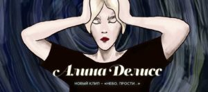 Алина Делисс – Небо, прости…(Fan Video) 0+