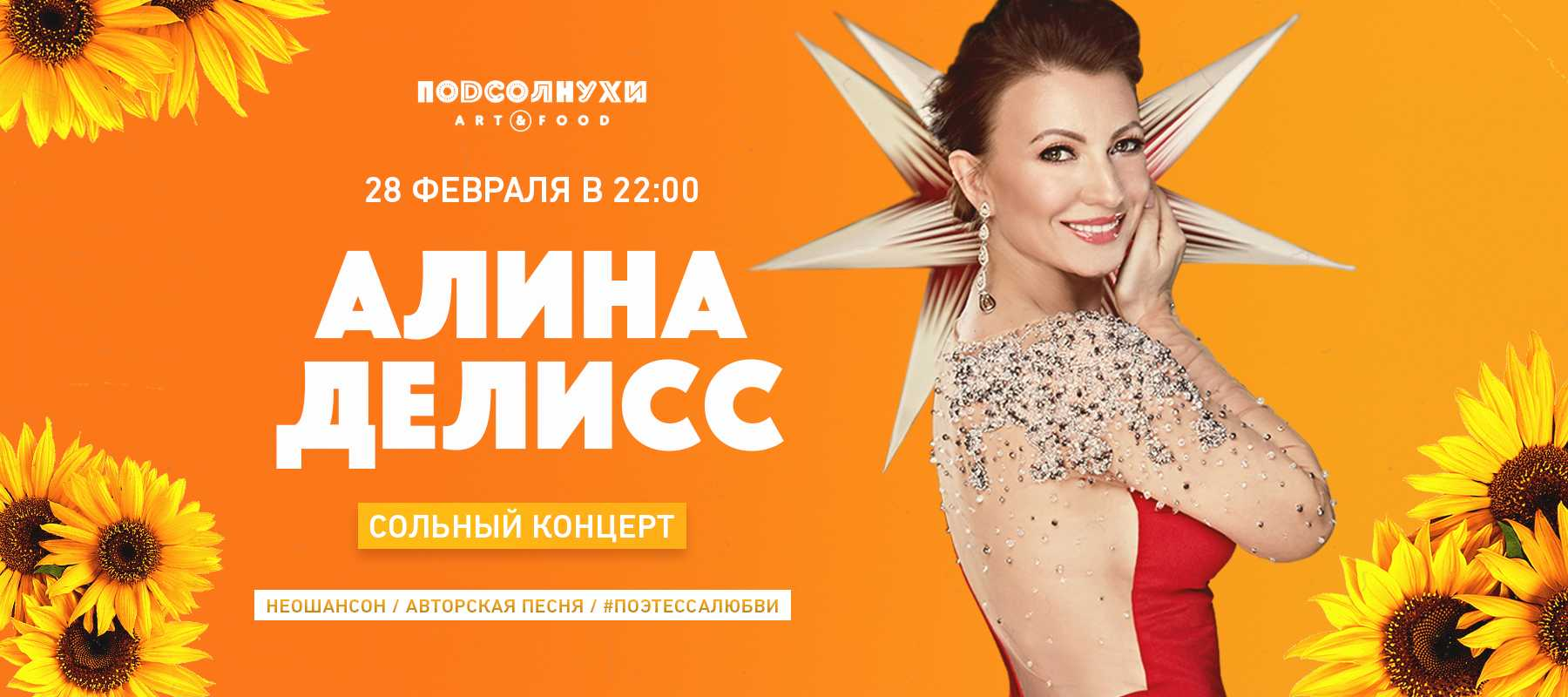 <a href='http://alinadeliss.com/2020/01/moscow-concert/'></a>