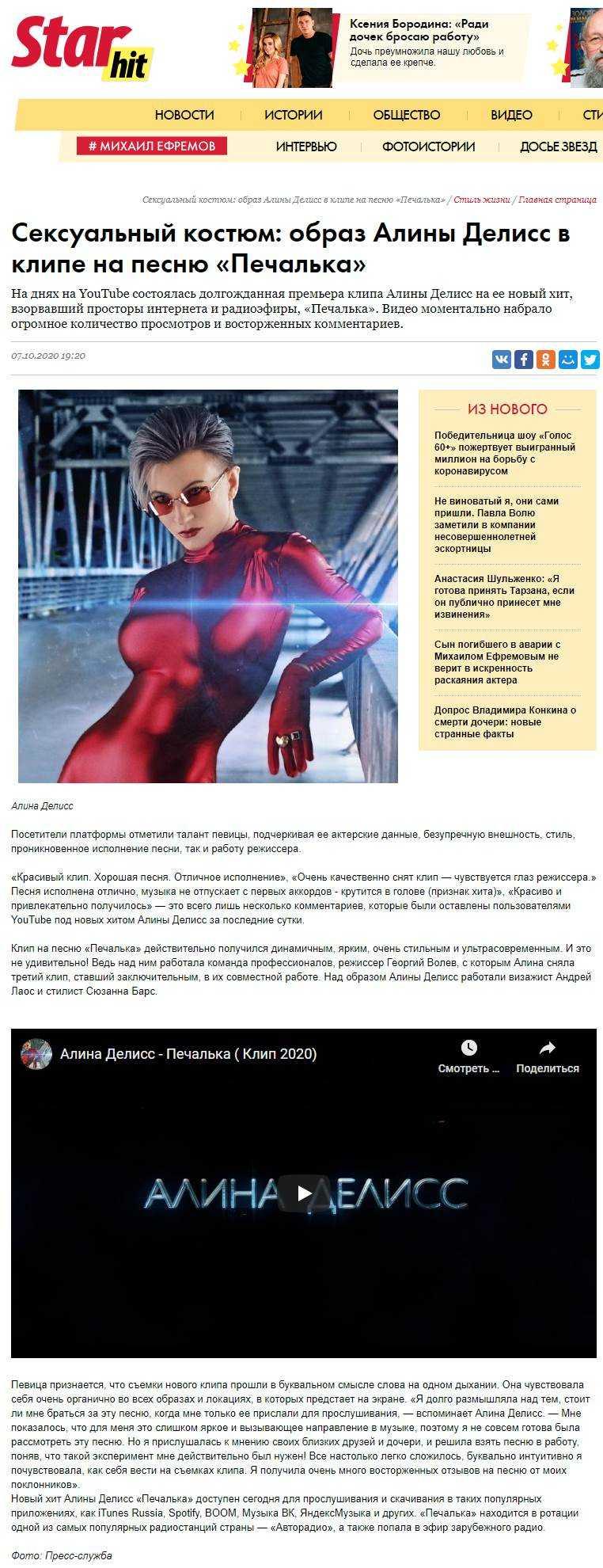 Сексуальный костюм: образ Алины Делисс в клипе на песню «Печалька» (starhit.ru)
