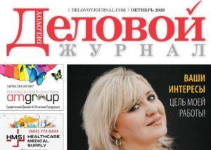 """Журнал """"Деловой"""""""