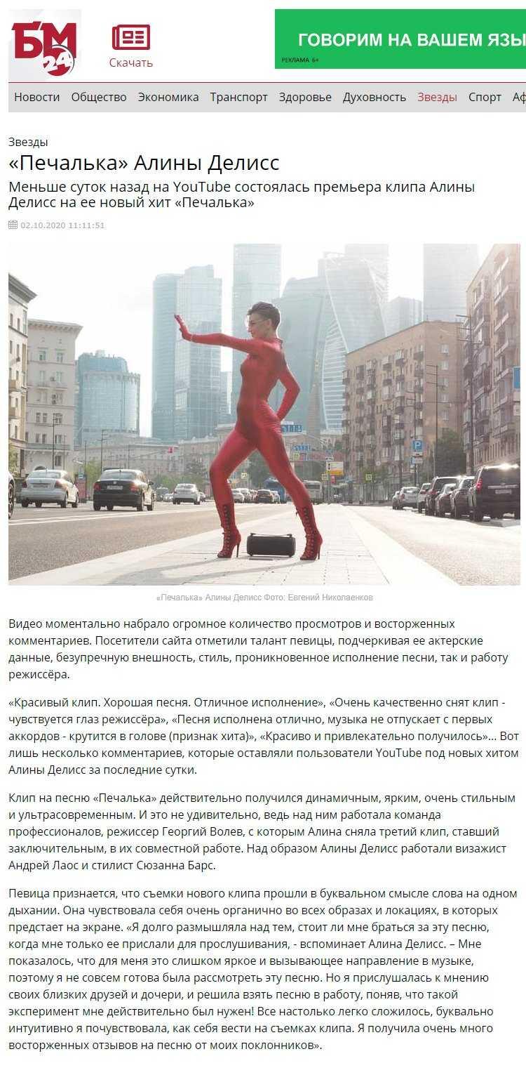 «Печалька» Алины Делисс (bm24.ru)