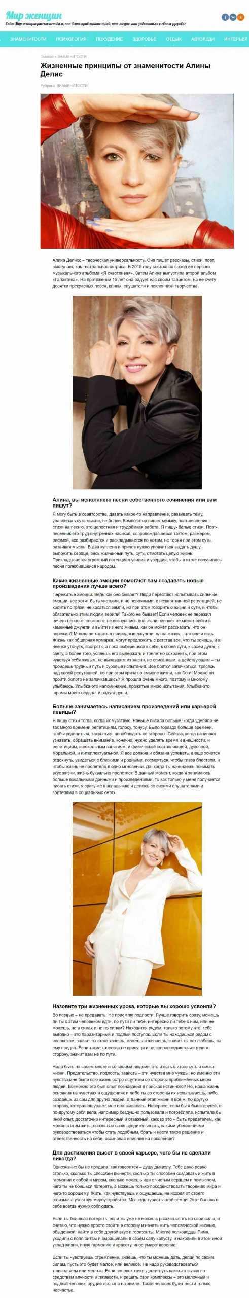 Жизненные принципы от знаменитости Алины Делис (women-planet.ru)