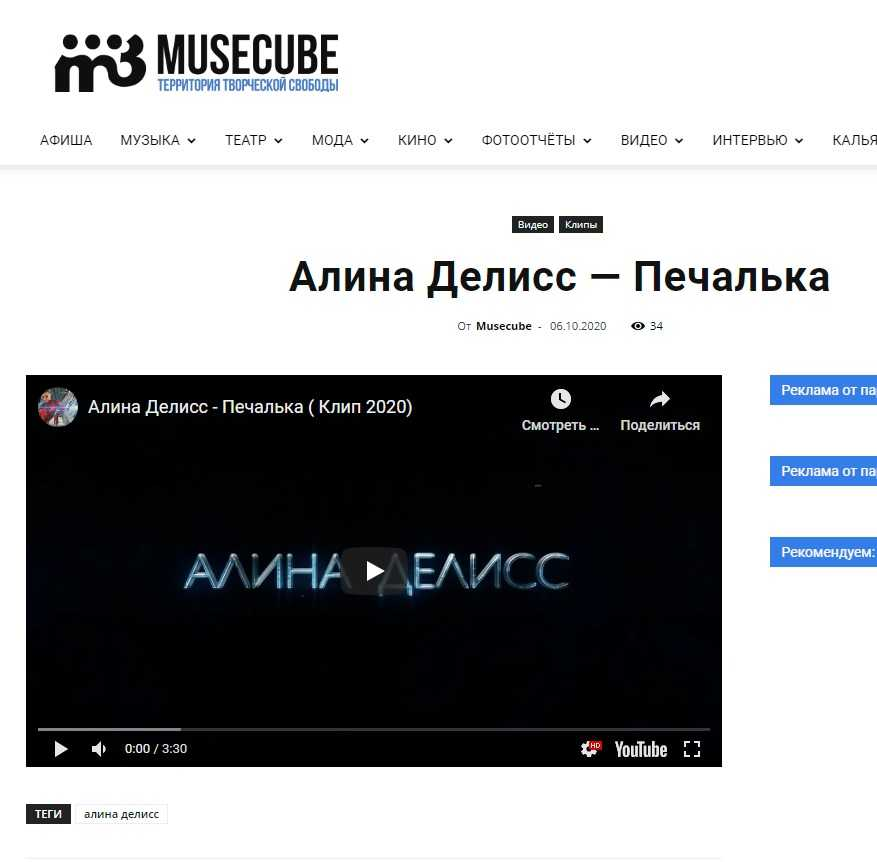 Алина Делисс — Печалька (musecube.org)