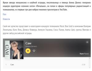 NEWSmus.com: Алина Делисс записала главный сюрприз 2021 года