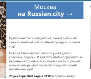 Приглашение на концерт на news-life.pro