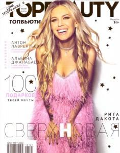 "Журнал ""Top Beauty"""