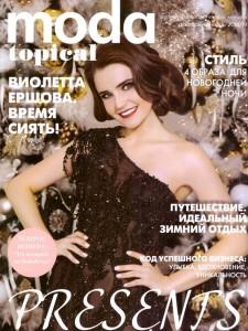 "Журнал ""Moda Topical"""
