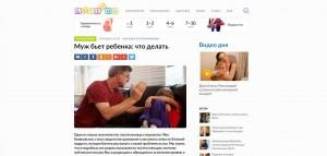 Letidor.ru - Муж бьет ребенка: что делать